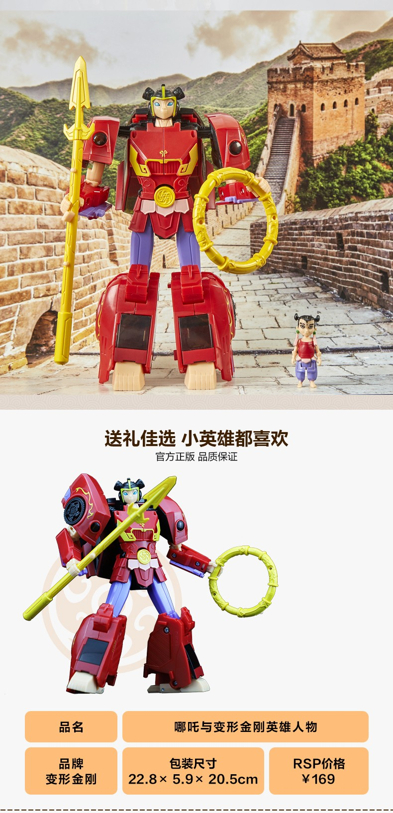 Transformers News: Official Images of Chinese Exclusive Transformers Nezha Toys and In Box Pic