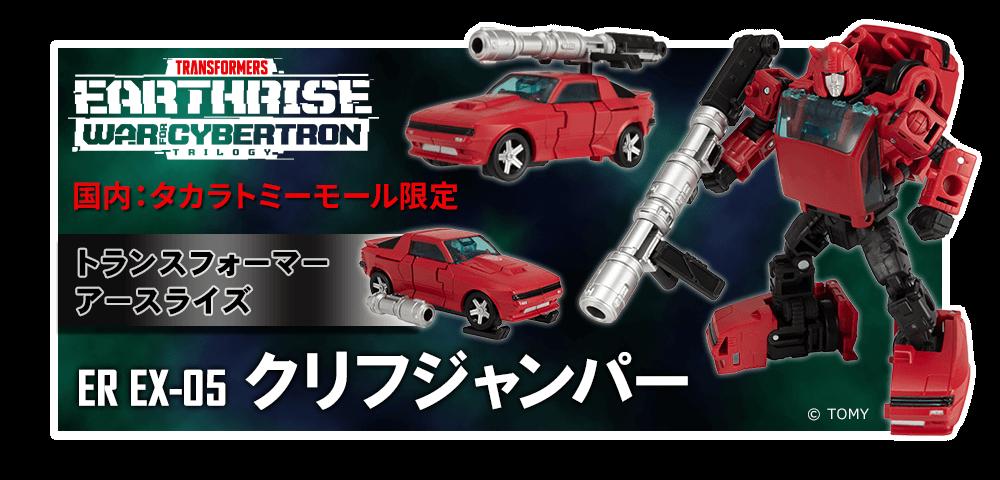 Transformers News: New Images of Transformers Earthrise Cliffjumper, Starscream, Bombshock & Growl
