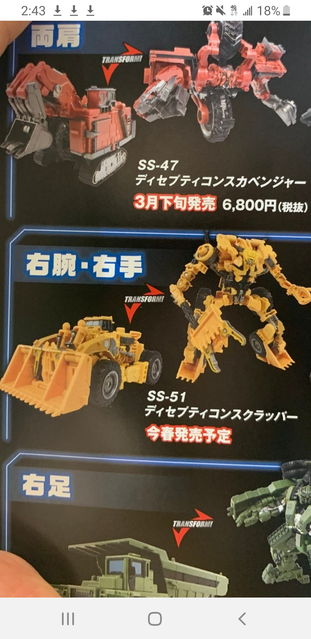 Transformers News: Transformers Studio Series Devastator Fully Combined and First Look at Overload and Scrapper