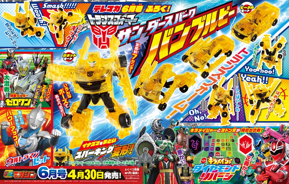 Transformers News: Transformers Cyberverse Bumblebee Figure to be Included With Japanese TV Magazine